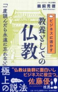ビジネスに活かす教養としての仏教 / 鵜飼秀徳 【本】