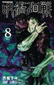 呪術廻戦 8 ジャンプコミックス / 芥見下々 【コミック】