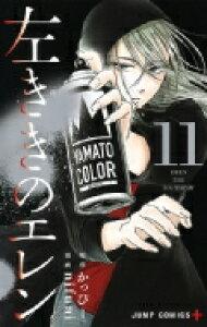 左ききのエレン 11 ジャンプコミックス / Nifuni 【コミック】