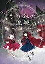 かがみの孤城 1 ヤングジャンプコミックス / 武富智 【コミック】