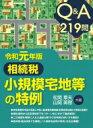 【送料無料】 Q & A 219問 相続税 小規模宅地等の特例 令和元年版 / 松岡章夫 【本】
