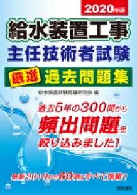 【送料無料】 給水装置工事主任技術者試験厳選過去問題集 2020年版 / 給水装置試験問題研究会 【本】