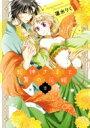 蛇神さまと贄の花姫 2 ネクストFコミックス / 蓮水りく 【コミック】
