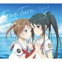 TrySail / Free Turn 【期間生産限定盤】 【CD Maxi】