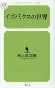 イゴノミクスの世界 幻冬舎ルネッサンス新書 / 渕上勇次郎 【新書】