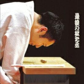 【送料無料】 神田松之丞 / 最後の松之丞 【CD】