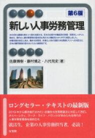 新しい人事労務管理 有斐閣アルマ / 佐藤博樹 【全集・双書】