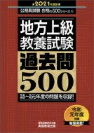 """【送料無料】 地方上級""""教養試験""""過去問500 2021年度版 公務員試験合格の500シリーズ / 資格試験研究会 【本】"""