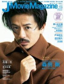 J Movie Magazine Vol.55【表紙:森田剛「FORTUNE」】[パーフェクト・メモワール] 【ムック】