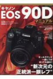 キヤノンEOS 90Dマニュアル 日本カメラMOOK 【ムック】
