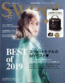 Sweet (スウィート) 2020年 1月号【特別付録:LANVIN en Bleu マルチボックス】 / Sweet編集部 【雑誌】