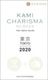 Kami Charisma 2020東京 Hair Salon Guide / Kamicharisma実行委員会 【本】