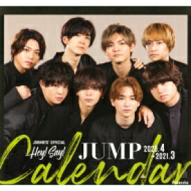 【送料無料】 Hey! Say! JUMP 2020.4-2021.3 オフィシャルカレンダー / Hey!Say!Jump ヘイセイジャンプ 【本】