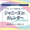 ジャニーズJr. カレンダー 2020.4-2021.3(ジャニーズ事務所公認) / Johnny's Jr. ジャニーズジュニア 【本】