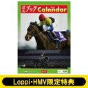 2020 競馬ブックカレンダー≪Loppi・HMV限定特典付き≫ 2回目 【Goods】