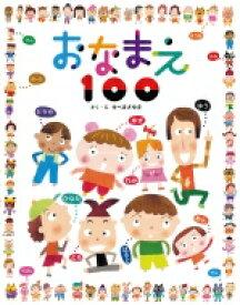 おなまえ100 / せべまさゆき 【絵本】