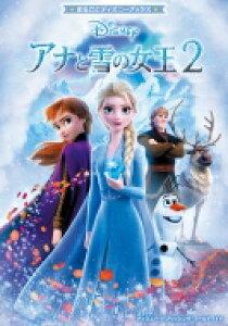 アナと雪の女王2 まるごとディズニーブックス / ディズニー・パブリッシング・ワールドワイド 【本】