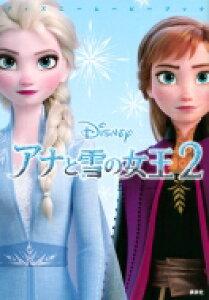 アナと雪の女王2 ディズニームービーブック / 中井はるの 【本】
