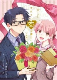 ヲタクに恋は難しい 小説版 / 華路いづる 【新書】