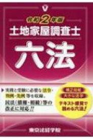 【送料無料】 土地家屋調査士六法 令和2年版 / 東京法経学院編集部 【本】