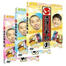 【送料無料】 いろはに千鳥(ゐ)(の)(お)【同時購入特典付きセット】 【DVD】