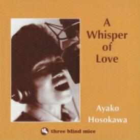 細川綾子 / Whisper Of Love 【CD】