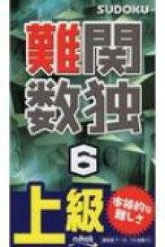 難関数独 6 / ニコリ 【新書】