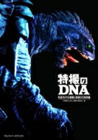 【送料無料】 特撮のDNA 平成ガメラの衝撃と奇想の大映特撮 / 特撮のdna展制作委員会 【本】