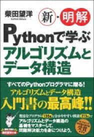 【送料無料】 新・明解Pythonで学ぶアルゴリズムとデータ構造 / 柴田望洋 【本】