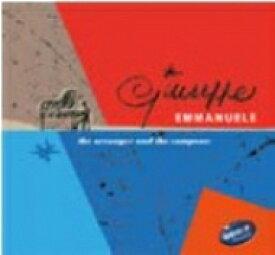 【送料無料】 Giuseppe Emmanuele / Arranger And The Composer 【LP】