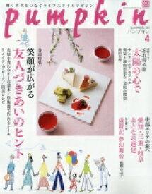 Pumpkin (パンプキン) 2020年 4月号 / Pumpkin編集部 【雑誌】