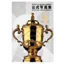 【送料無料】 ラグビーワールドカップ2019公式写真集 日本文化出版ムック 【ムック】