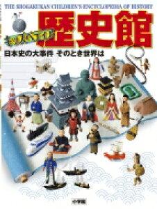 【送料無料】 キッズペディア歴史館 日本史の大事件そのとき世界は / 小学館 【辞書・辞典】