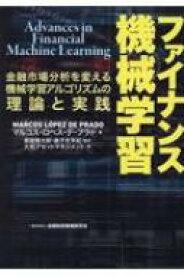 【送料無料】 ファイナンス機械学習 金融市場分析を変える機械学習アルゴリズムの理論と実践 / マルコス・ロペス・デ・プラド 【本】