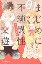 まじめに不純異性交遊 1 デザートKC / 八田あかり 【コミック】
