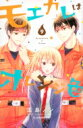 モエカレはオレンジ色 9 デザートKC / 玉島ノン 【コミック】