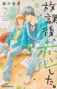 放課後、恋した。 7 デザートKC / 満井春香 【コミック】
