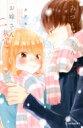 あつもりくんのお嫁さん(←未定) 4 デザートKC / タアモ 【コミック】