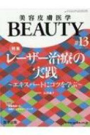 【送料無料】 美容皮膚医学BEAUTY #13 特集:レーザー治療の実践〜エキスパートにコツを学ぶ〜 / 長濱通子 【本】