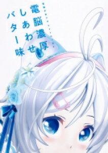 【送料無料】 電脳少女シロフォトエッセイ 電脳濃厚しあわせバター味 / Kadokawa Game Linkage 【本】