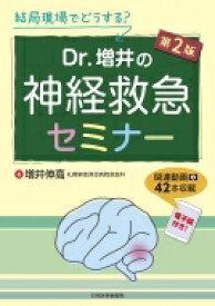 【送料無料】 結局現場でどうする?Dr.増井の神経救急セミナー / 増井伸高 【本】