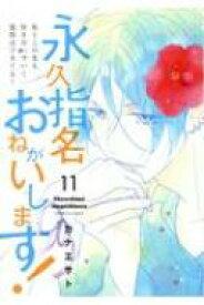永久指名おねがいします! 11 スフレコミックス / カナエサト 【本】