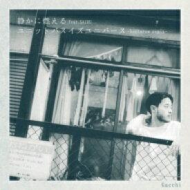 "Gacchi / 静かに燃えるfeat.SAIRU / ユニットバスイズユニバース -kentarow remix- (7インチシングルレコード) 【7""""Single】"
