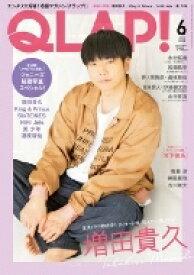 QLAP! (クラップ) 2020年 6月号 【表紙:増田貴久(NEWS)】 / QLAP!編集部 【雑誌】