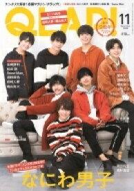 QLAP! (クラップ) 2020年 11月号 【表紙:なにわ男子】 / QLAP!編集部 【雑誌】