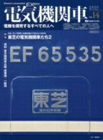 【送料無料】 電気機関車EX Vol.14 イカロスムック 【ムック】