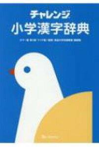 【送料無料】 チャレンジ 小学漢字辞典 / 桑原隆 【辞書・辞典】