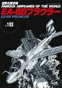 EA-6Bプラウラー 世界の傑作機 No.193 【ムック】