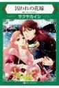 囚われの花嫁 ハーレクインコミックス / サクヤカイシ 【コミック】