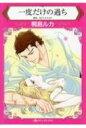 一度だけの過ち ハーレクインコミックス / 桐島ルカ 【コミック】